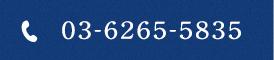 03-6265-5835