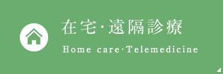 在宅・遠隔診療 Home care・Telemedicine